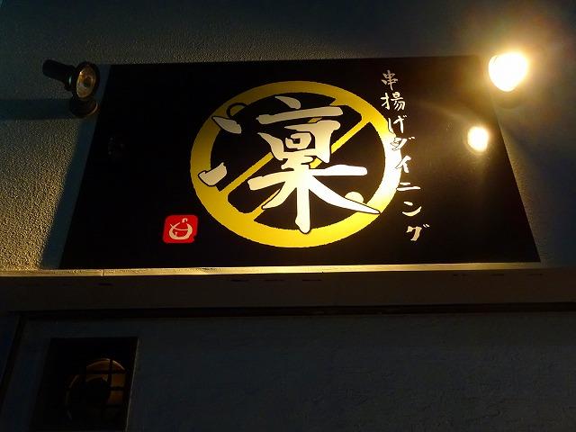 ダイニング凛5 (1)