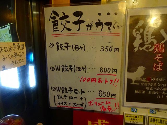 麺屋 凛5 (3)