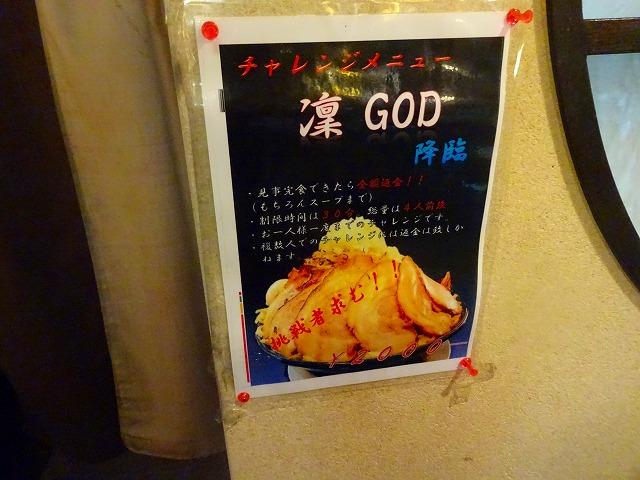 麺屋 凛5 (5)