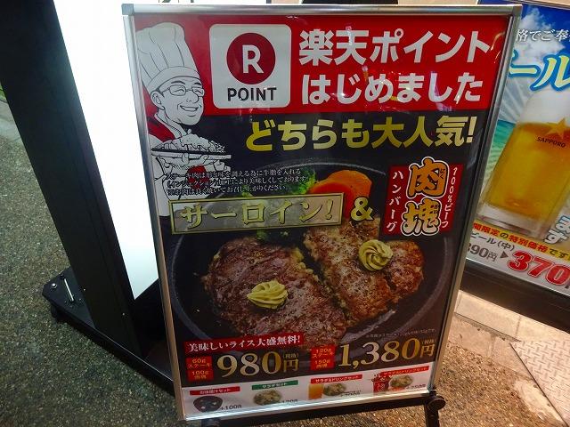 ペッパーランチ松戸店 (2)