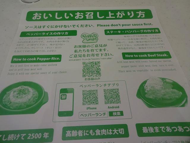 ペッパーランチ松戸店 (4)