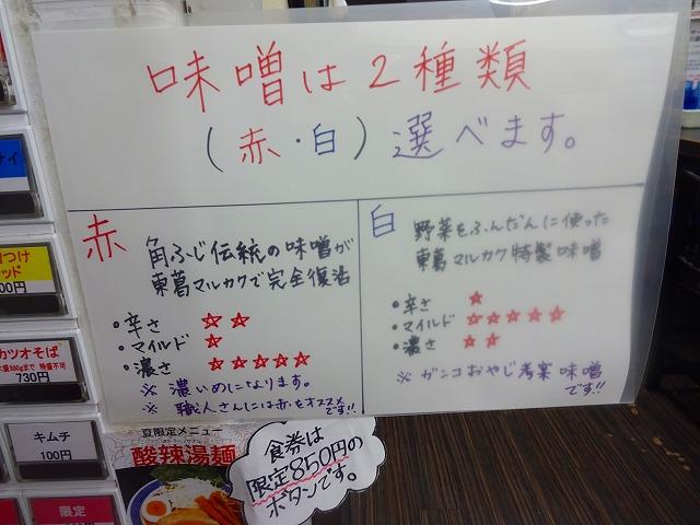 東葛MARUKAKU16 (4)