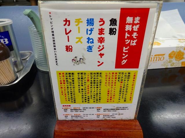 東葛MARUKAKU16 (5)