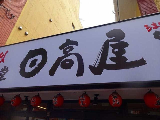 日高屋柏 (1)