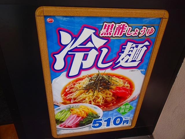 日高屋柏 (2)