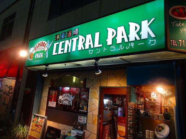 セントラルパーク2 (1)