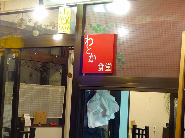 わとか食堂2 (5)