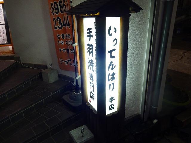 いってんばり5 (1)