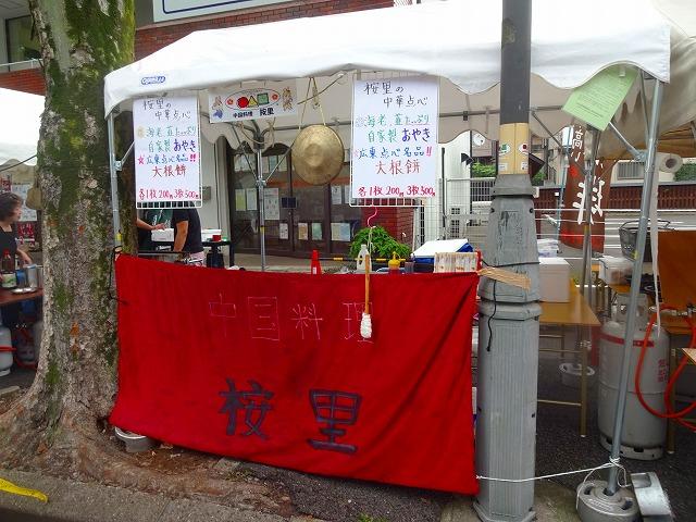 2016新松戸祭りプロ (13)