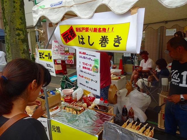 2016新松戸祭りプロ (25)