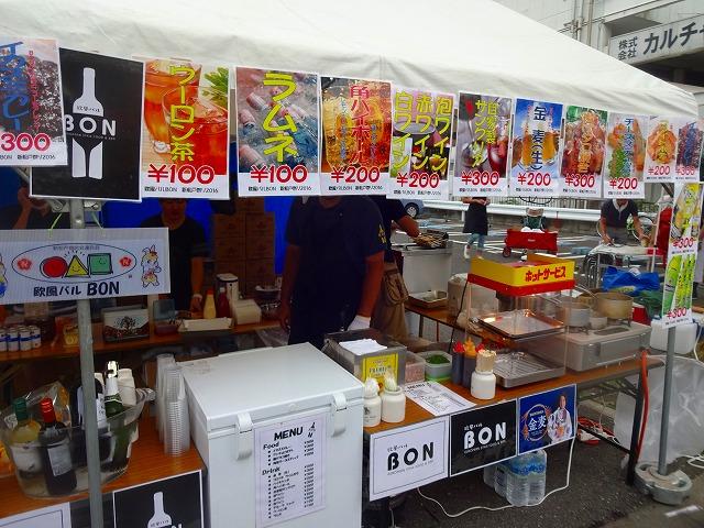 2016新松戸祭りプロ (29)