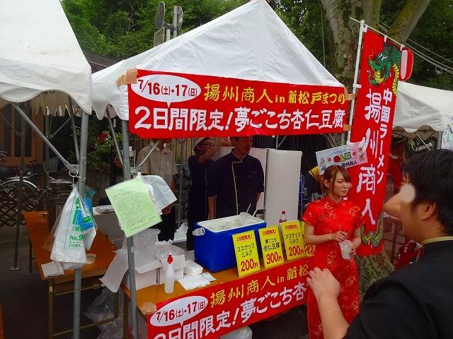 2016新松戸祭りプロ (38)