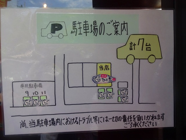 ひぶた (2)