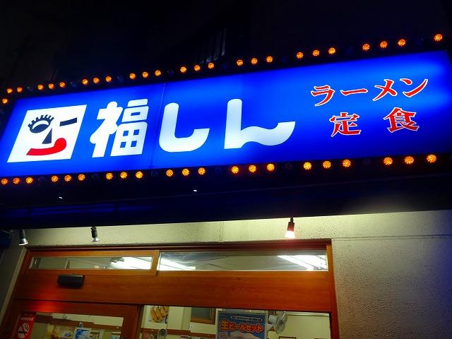 福しん 北千住店 (1)