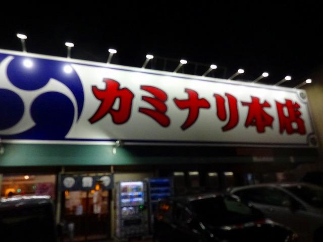カミナリ本店7 (1)