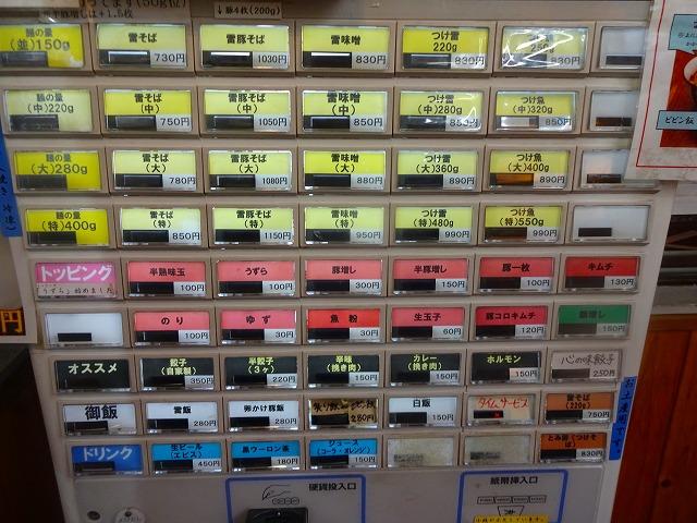 カミナリ本店7 (2)