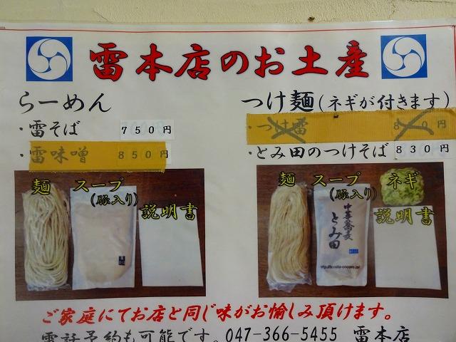 カミナリ本店7 (3)