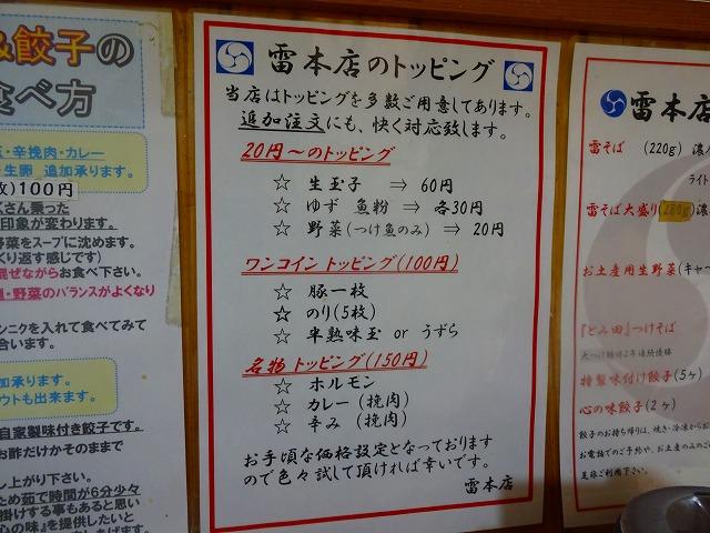 カミナリ本店7 (4)