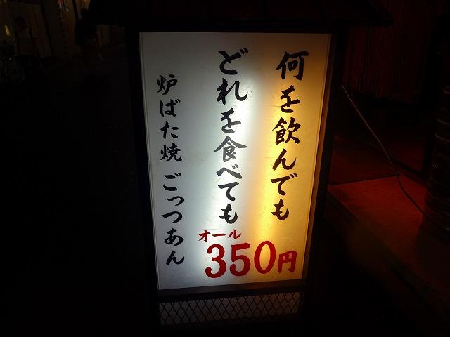 ごっつあん (1)
