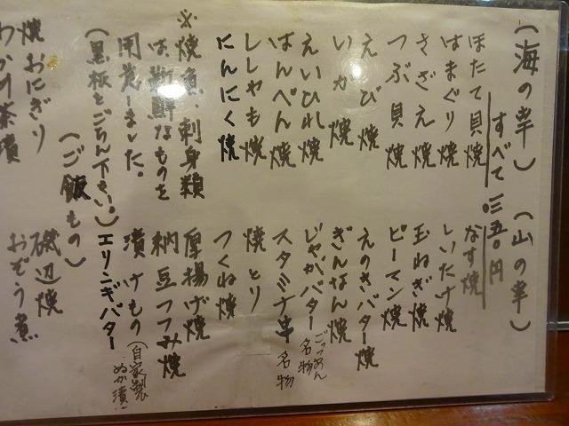 ごっつあん (4)