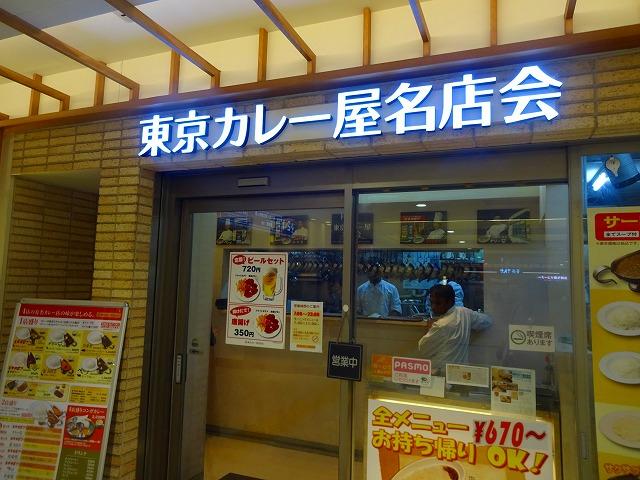 東京カレー屋名店会6 (1)