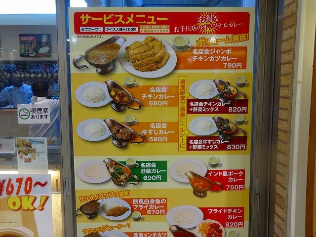 東京カレー屋名店会6 (2)