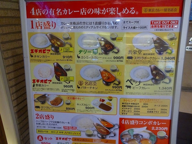 東京カレー屋名店会6 (3)