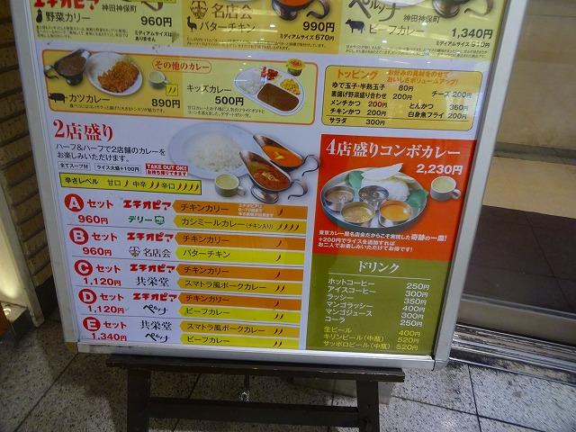 東京カレー屋名店会6 (4)