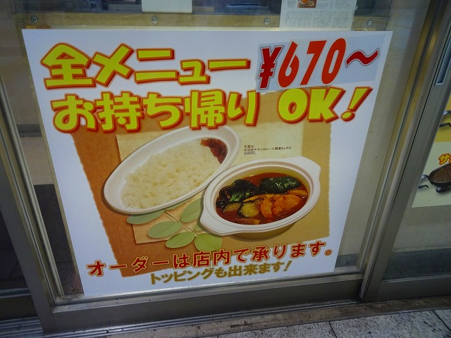 東京カレー屋名店会6 (5)