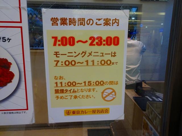 東京カレー屋名店会6 (6)