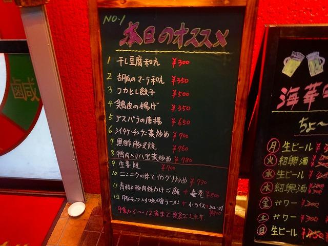 海華 松戸7 (2)