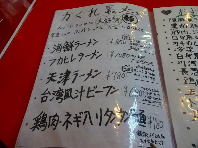 海華 松戸7 (3)