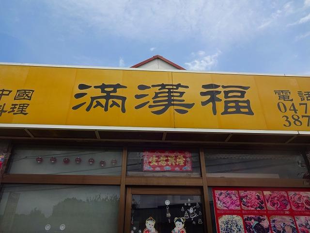 満漢福9 (1)
