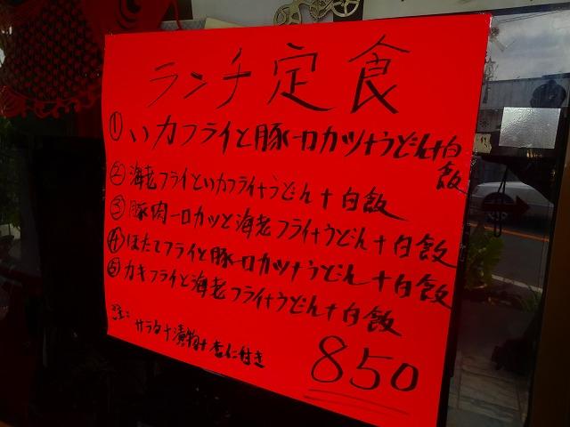 満漢福9 (3)