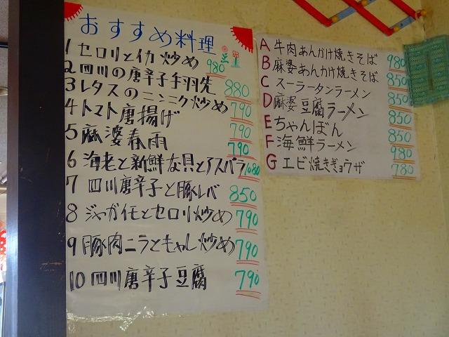 満漢福9 (7)