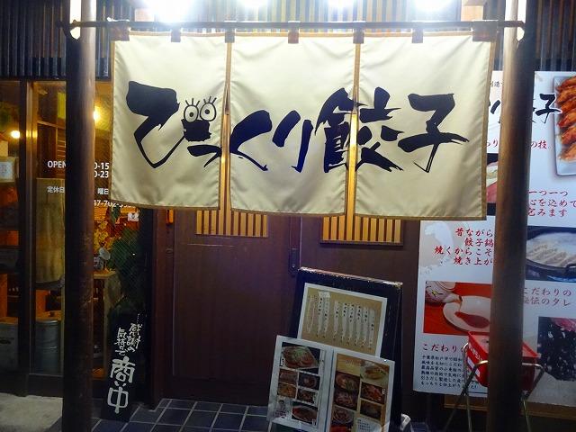 びっくり餃子北松戸2 (1)