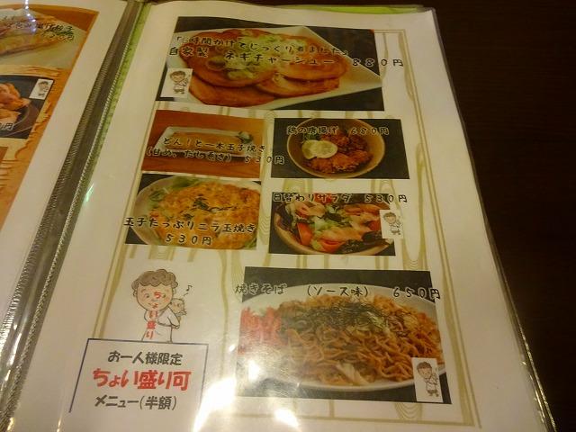 びっくり餃子北松戸2 (2)