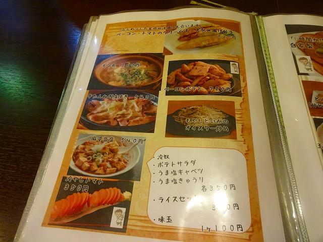 びっくり餃子北松戸2 (3)