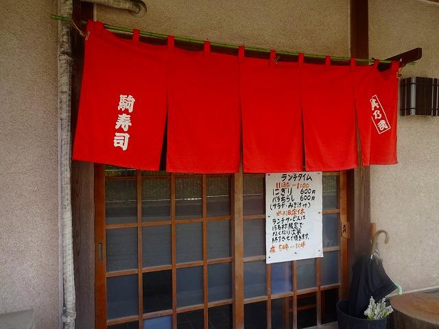 駒寿司2 (1)