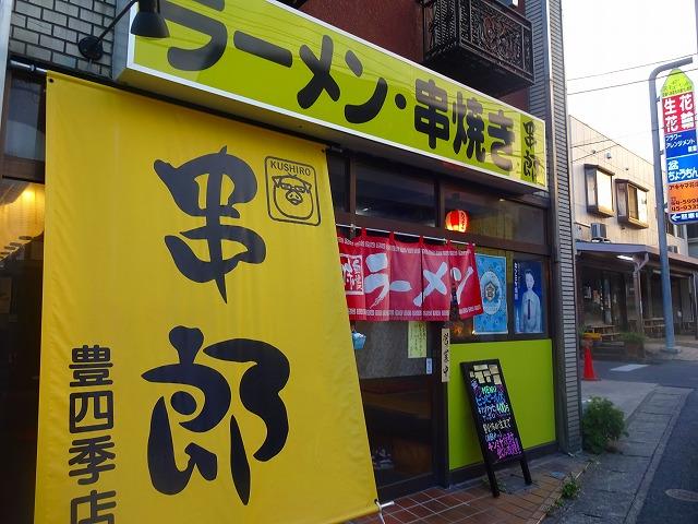 串郎 豊四季店2 (1)