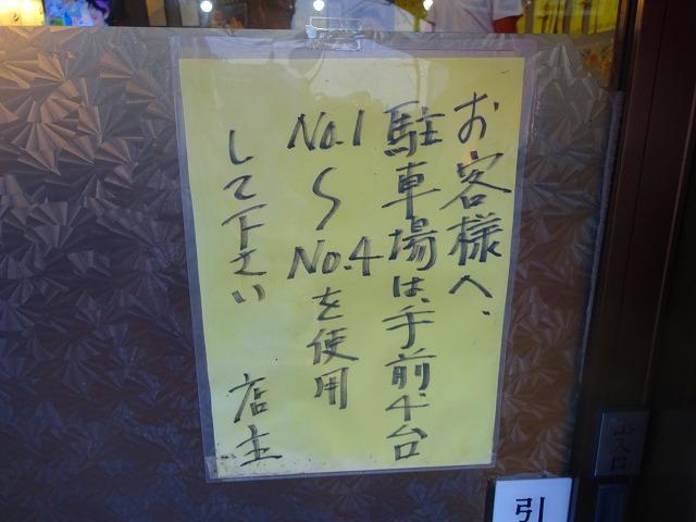 串郎 豊四季店2 (2)