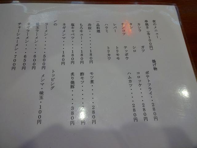 串郎 豊四季店2 (4)