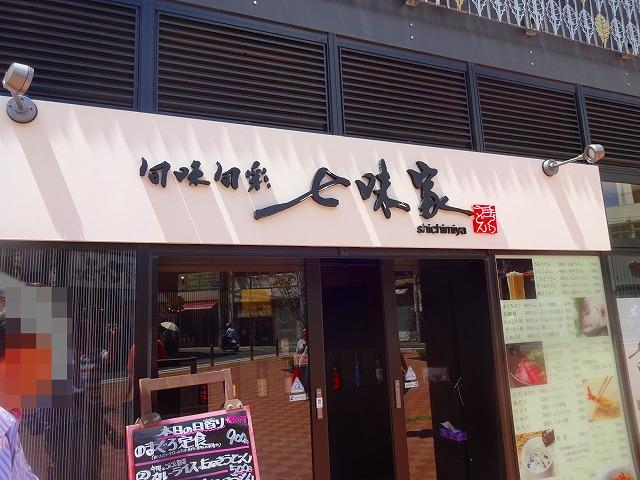 七味家4 (1)