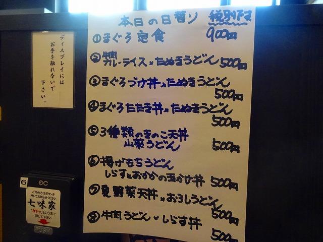 七味家4 (2)