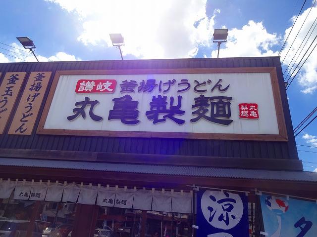 丸亀製麺 栗ヶ沢店9 (1)