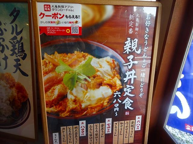 丸亀製麺 栗ヶ沢店9 (3)