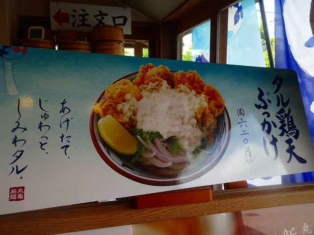 丸亀製麺 栗ヶ沢店9 (4)