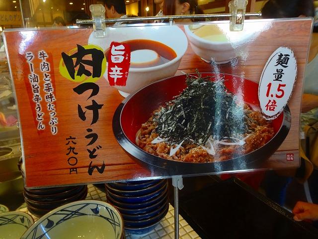 丸亀製麺 栗ヶ沢店9 (5)