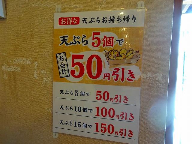 丸亀製麺 栗ヶ沢店9 (6)