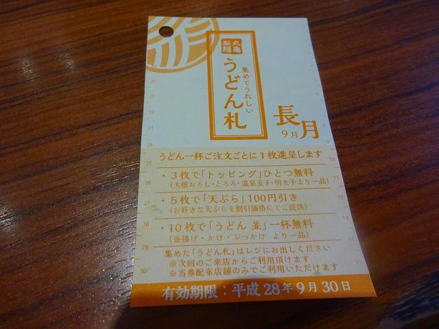丸亀製麺 栗ヶ沢店9 (15)